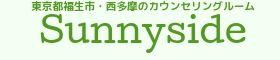 東京都福生市・西多摩地域のカウンセリングルームSunnyside Sunnyside